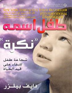 تحميل رواية طفل اسمه نكرة pdf