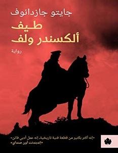 تحميل رواية طيف ألكسندر ولف pdf
