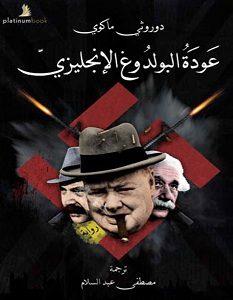 تحميل رواية عودة البولدوغ الإنجليزي pdf