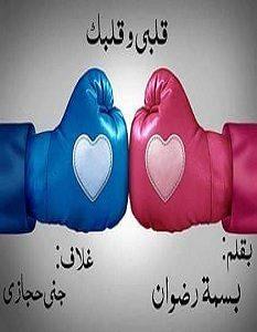 تحميل رواية قلبي وقلبك pdf