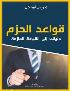 تحميل كتب صوتية عربية مجانا