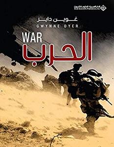 تحميل كتاب الحرب pdf