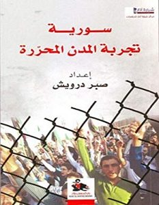 تحميل كتاب سورية تجربة المدن المحررة pdf
