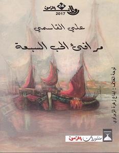 تحميل رواية مرافئ الحب السبعة pdf