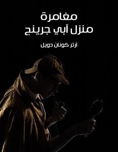 تحميل رواية مغامرة منزل آبي جرينج pdf