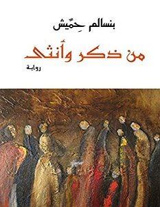 تحميل رواية من ذكر وأنثى pdf