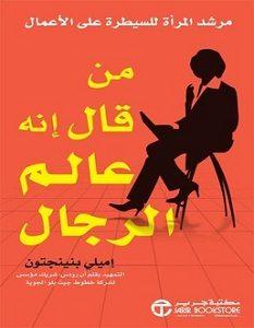تحميل كتاب من قال إنه عالم الرجال pdf