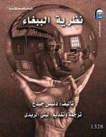 تحميل كتاب نظرية الببغاء pdf – دنيس جيدج