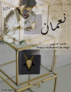 تحميل رواية نعمان pdf