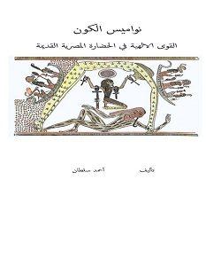 تحميل كتاب نواميس الكون pdf