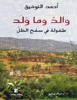 تحميل رواية والد وما ولد: طفولة في سفح الظل pdf – أحمد التوفيق