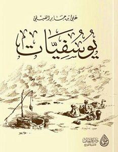 كتاب يوسفيات pdf