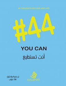 تحميل كتاب 44 أنت تستطيع pdf