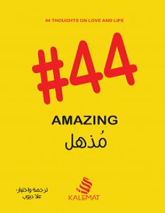 تحميل كتاب 44 مذهل pdf