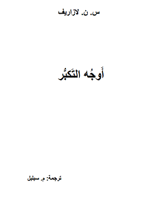 تحميل كتاب أوجه التكبر pdf