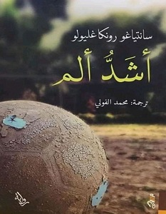 تحميل رواية أشد ألم pdf