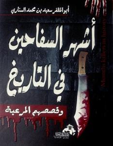 تحميل كتاب أشهر السفاحين في التاريخ وقصصهم المرعبة pdf