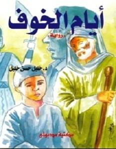 تحميل رواية أيام الخوف pdf