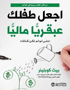 تحميل كتاب اجعل طفلك عبقريا ماليا pdf