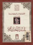 تحميل كتاب الأعمال الشعرية الكاملة pdf – بلند الحيدري
