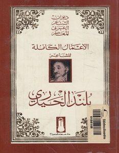 تحميل كتاب الأعمال الشعرية الكاملة pdf