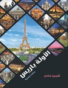 تحميل كتاب الأولة باريس pdf – شيرين عادل