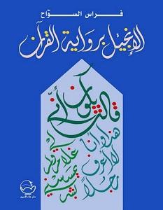 تحميل كتاب الإنجيل برواية القرآن pdf – فراس السواح