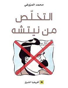 تحميل كتاب التخلص من نيتشه pdf