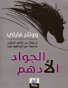 تحميل رواية الجواد الأدهم pdf