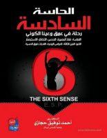 تحميل كتاب الحاسة السادسة pdf – أحمد توفيق حجازي
