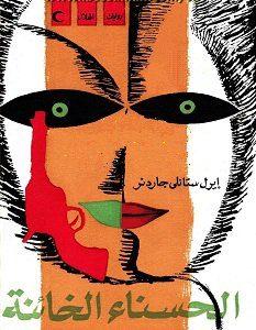 تحميل رواية الحسناء الخائنة pdf