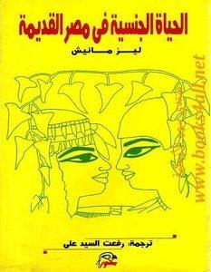 تحميل كتاب الحياة الجنسية في مصر القديمة pdf