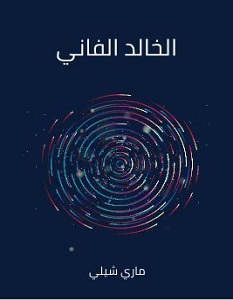 تحميل رواية الخالد الفاني pdf