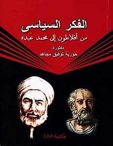 تحميل كتاب الفكر السياسي من افلاطون الي محمد عبده pdf