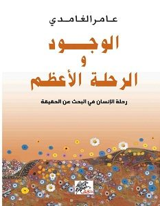 تحميل كتاب الوجود والرحلة الاعظم pdf