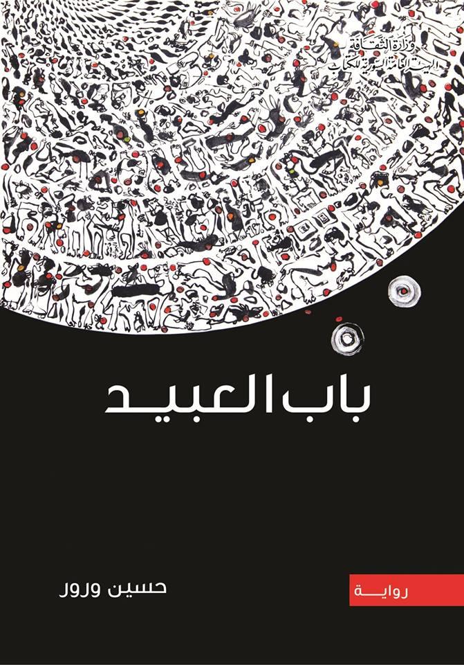 تحميل رواية باب العبيد pdf