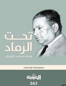 تحميل كتاب تحت الرماد محمد سعيد العريان pdf