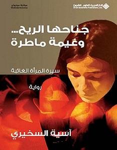 تحميل رواية جناحها الريح وغيمة ماطرة pdf
