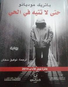 تحميل رواية حتى لا تتيه في الحي pdf