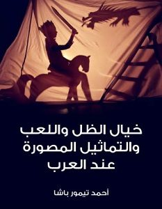تحميل كتاب خيال الظل واللعب والتماثيل المصورة عند العرب pdf