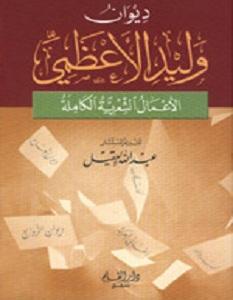 تحميل ديوان وليد الأعظمي: الأعمال الشعرية الكاملة pdf