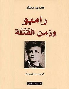 تحميل كتاب رامبو وزمن القتلة pdf