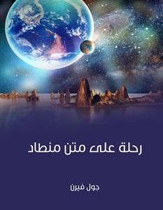 تحميل رواية رحلة على متن منطاد pdf