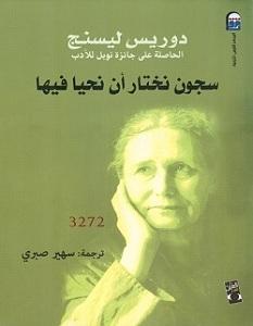 تحميل رواية سجون نختار أن نحيا فيها pdf