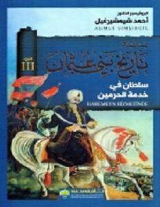 تحميل كتاب تاريخ بني عثمان .. (الجزء الثالث - سلطان في خدمة الحرمين) pdf