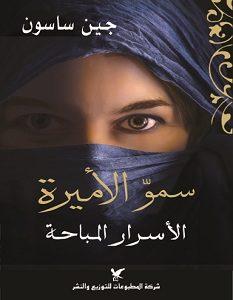كتاب بنات سمو الاميرة pdf