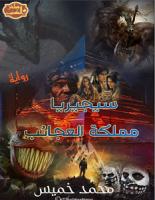 تحميل رواية سيجيريا مملكة العجائب pdf – محمد خميس