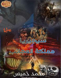تحميل رواية سيجيريا مملكة العجائب pdf