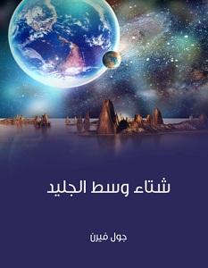 تحميل رواية شتاء وسط الجليد pdf