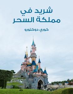 تحميل رواية شريد في مملكة السحر pdf